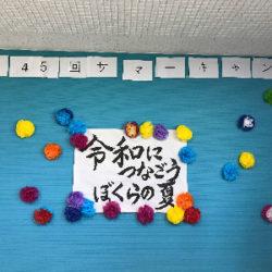 第45回北陸小児糖尿業サマーキャンプ開催
